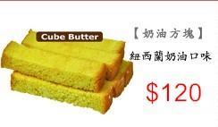 奶油酥條-奶油方塊-紐西蘭奶油口味