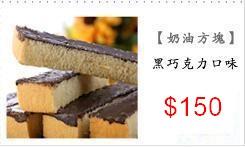 奶油酥條-奶油方塊-黑巧克力口味