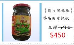 花蓮剝皮辣椒-茶油剝皮辣椒